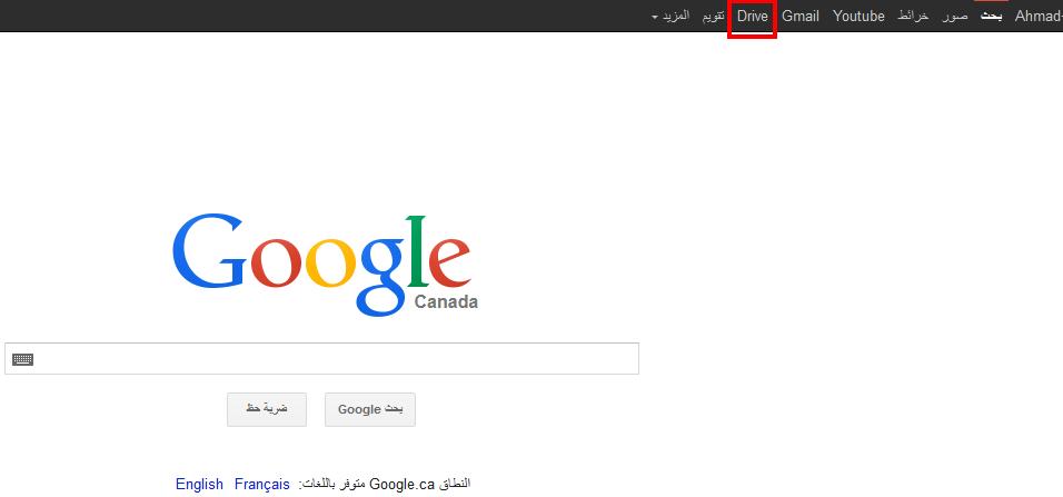 بالصور كيفية عمل حساب على Google Drive